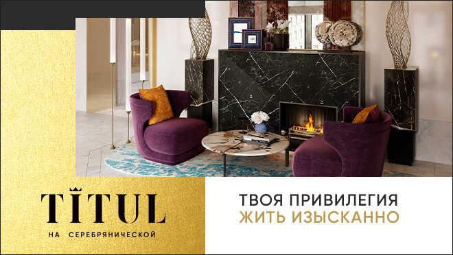 Элитные особняки Titul Дизайнерские интерьеры лобби